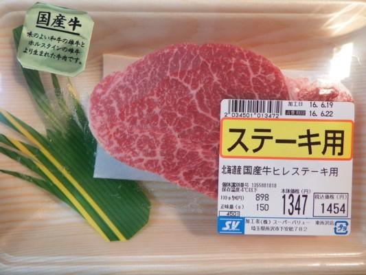 北海道産 国産牛