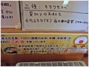 こちらのお蕎麦屋さんは調味料や素材にこだわっています。天ぷらを揚げる際はこめ油を使用しています。