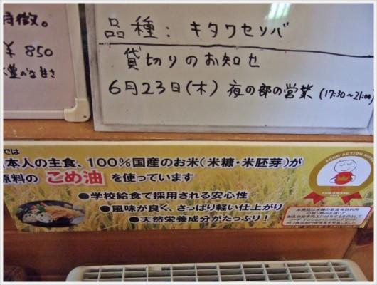 こちらのお蕎麦屋さんは調味料や素材にこだわっているので安心します。天ぷらを揚げる際はこめ油を使用しています。