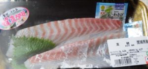 真鯛(愛媛県産)