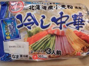 北海道産小麦粉使用 冷し中華麺