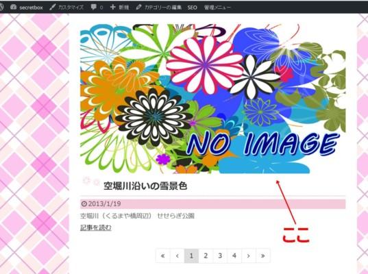 """ページの一覧のアイキャッチ無し""""no image """"のデザインが明るく反映しました。"""