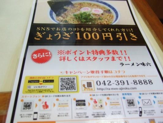 ここのお店をSNSで紹介すると、何と!餃子が100円引きとのことです。