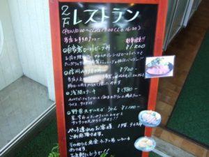 浅間牧場茶屋の売店の2Fはレストラン