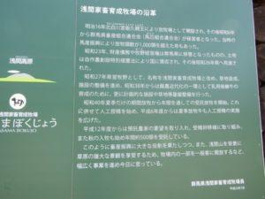 浅間牧場ガイド