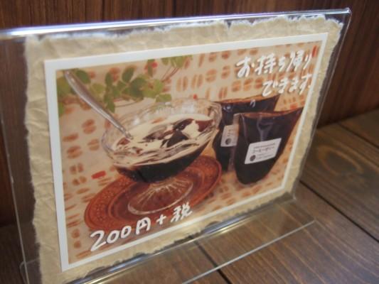 カプリコーン自家製のコーヒーゼリー