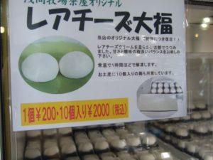 浅間牧場茶屋オリジナル レアチーズ大福アイス