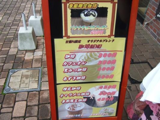 甘楽PA限定 オリジナルブレンド 珈琲menu