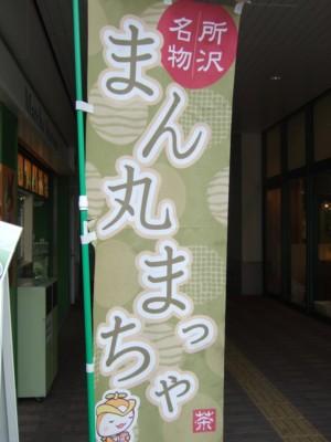 所沢名物の旗には所沢市のキャラクター「トコろん」のイラスト入り。