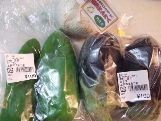 上田市まるこ産の野菜