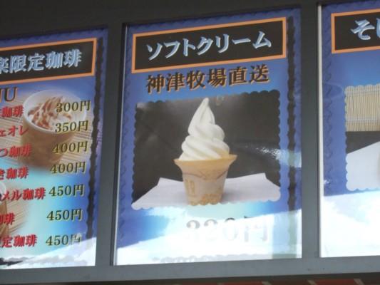 外のコーナーには神津牧場直送のソフトクリームも販売