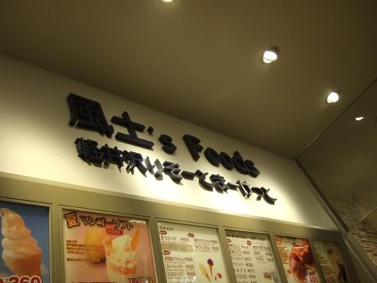 風土 Food's 軽井沢リゾートマーケットでは、ここで各お土産を買った後、ソフトクリーム及びドリンクなどを注文する時は割引となるそうです。