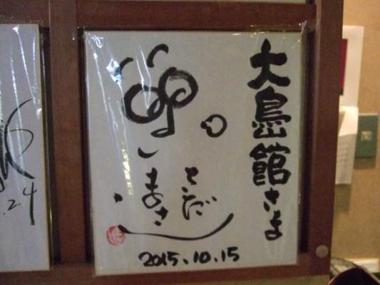 大島館さんでは有名人のサイン3枚が飾ってあり、この中で「さだまさし」さんの訪れたサインがありました。