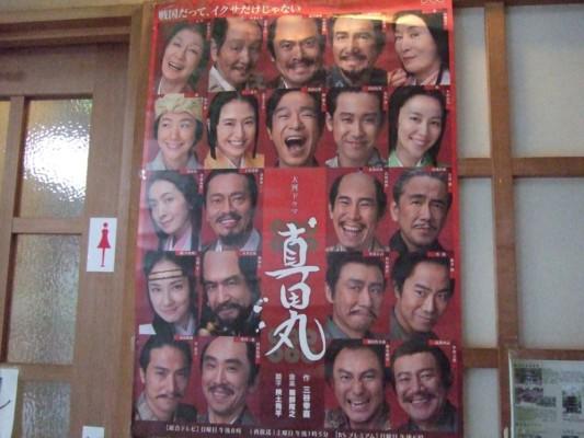 NHK大河ドラマ 真田丸のポスター