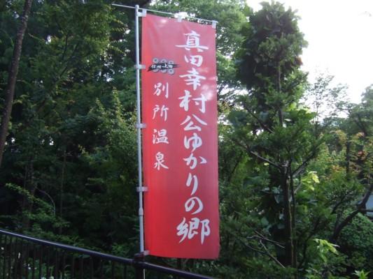 真田幸村公のゆかりの郷 別所温泉