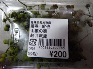 軽井沢産 山椒の実