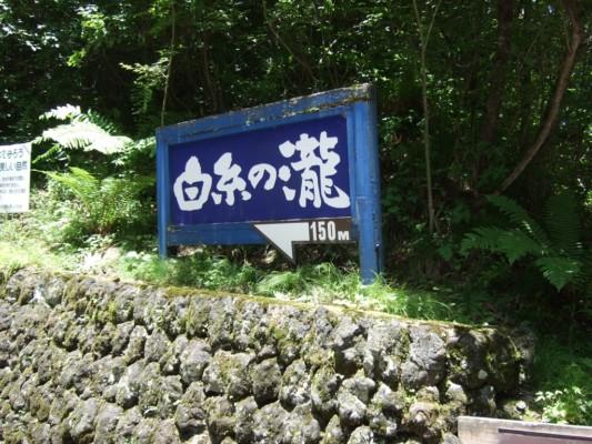 白糸の滝入口