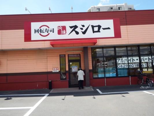 スシロー武蔵藤沢店