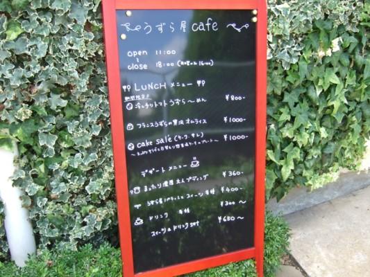 うずら屋Cafeの看板メニュー