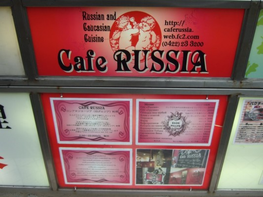 Cafe RUSSIAの看板