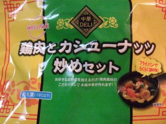 鶏肉とカシューナッツの炒めセット