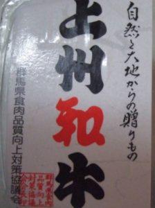 東京・東久留米市にあるマルフジで買った上州和牛です。
