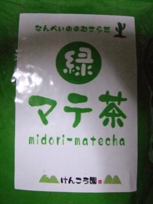 mate-tea-kenkoen