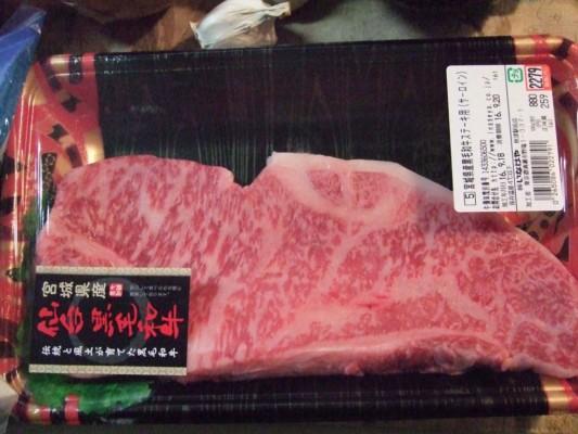 仙台黒毛和牛サーロインステーキ肉