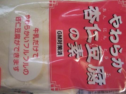 生活クラブで買った『やわらか杏仁豆腐の素』です。