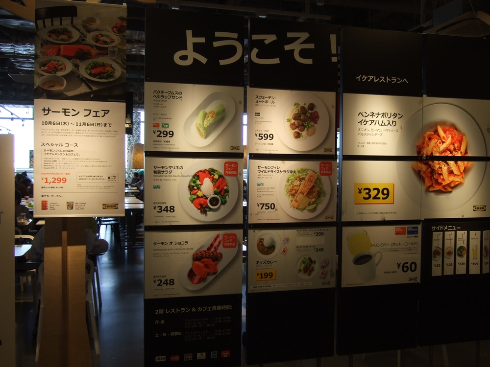 IKEA立川 レストラン