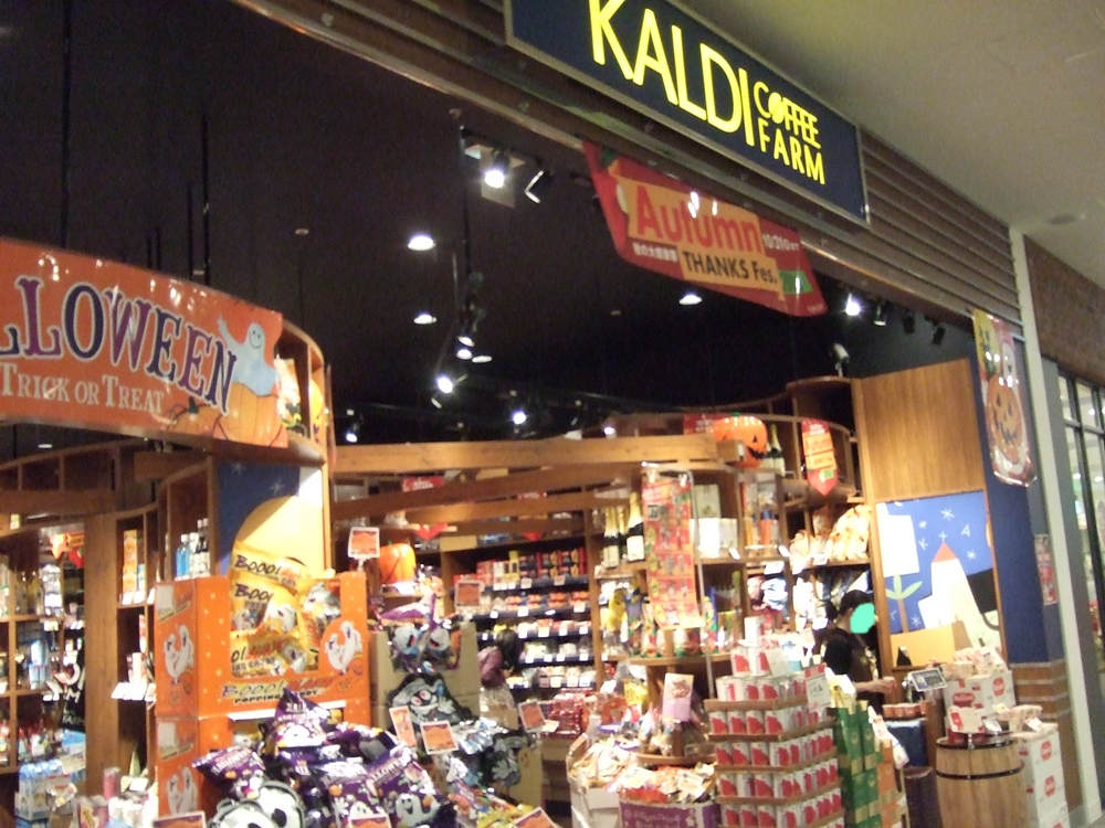 今すっかりお馴染みのカルディも入っています。どこの店舗に行っても本日のコーヒーの試飲が出来てちょっと嬉しいです。今月ではハロウィンに向けた輸入商品が沢山並んでいました。