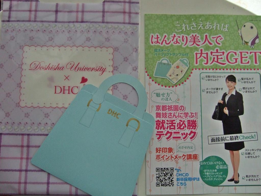DHC 化粧品サンプル