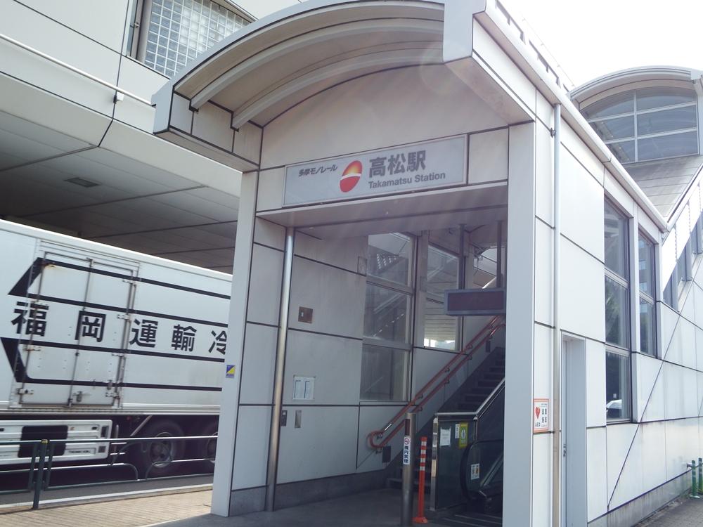 多摩モノレール 高松駅