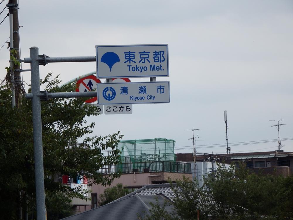東京都清瀬市