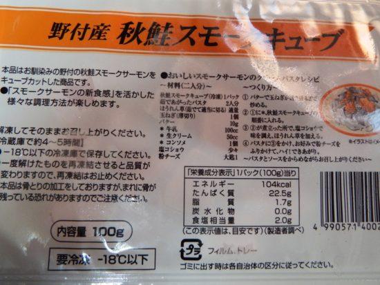 パルシステム 野付産 秋鮭スモークキューブ(表)