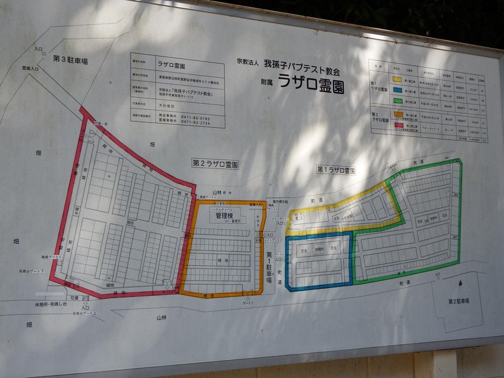 ラザロ霊園 案内地図