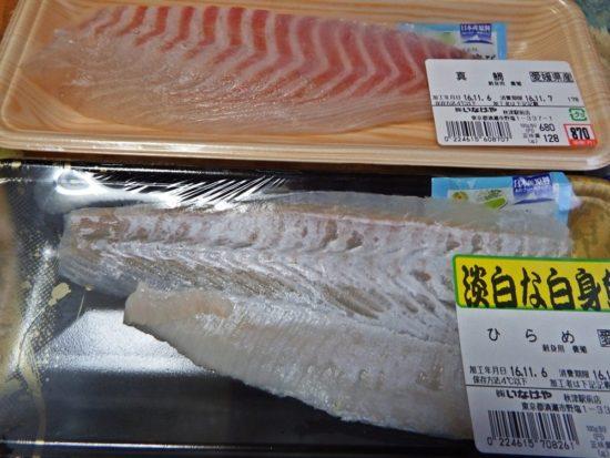 真鯛&ヒラメ