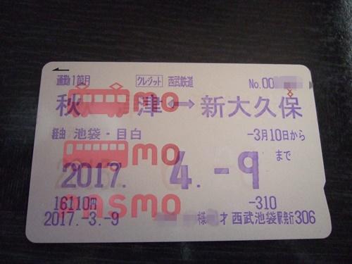 PASMO 定期券