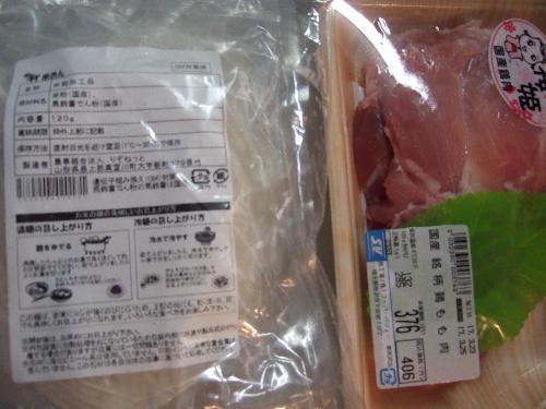 鶏肉と野菜のフォーのオプション