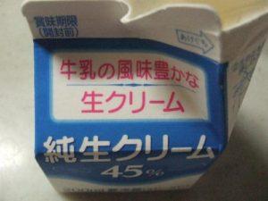 2.使用済みの生クリームのパックに牛乳を入れ、全粒粉入りミックスに混ぜる。