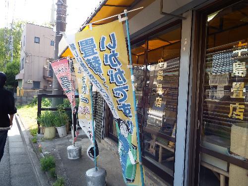 昔懐かしい畳店