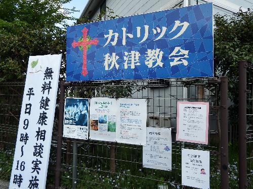 カトリック秋津教会