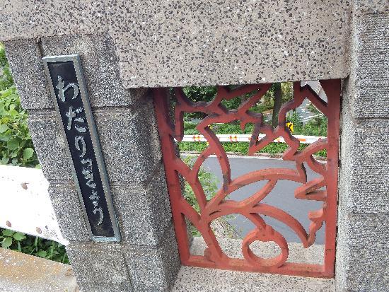 和田陸橋の下は馬坂