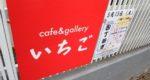 清瀬のカフェ巡り Cafe&Galley いちご
