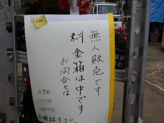 野菜・ハーブ・花の無人販売出入口