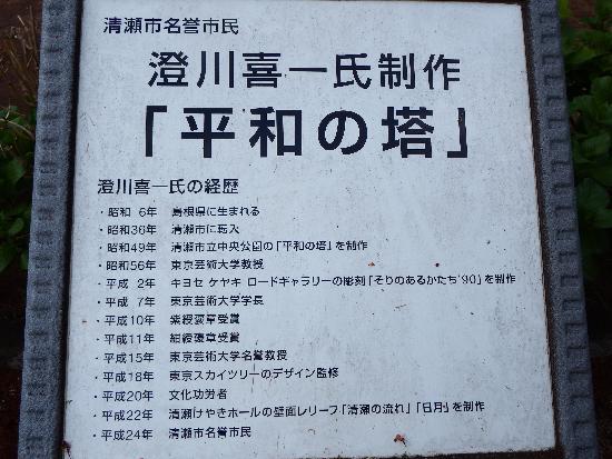 作者の澄川喜一氏の経歴について