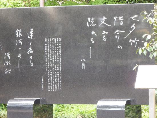 俳句のある石碑
