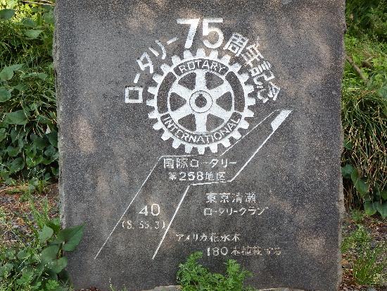 ロータリー75周年記念