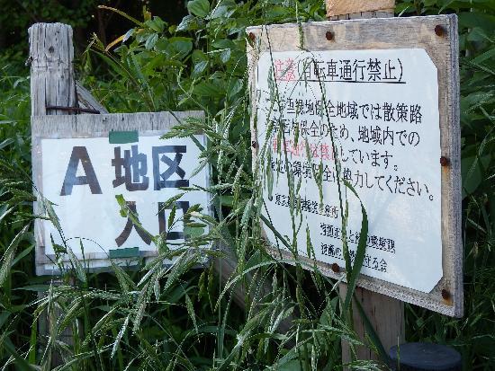 清瀬の森(A地区)入口