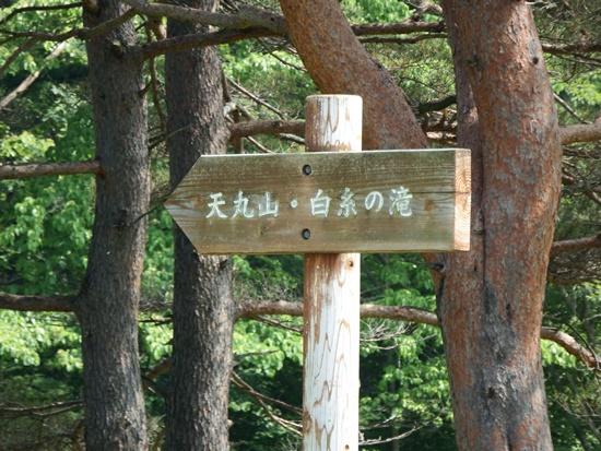 軽井沢・白糸の滝方面のハイキングコース